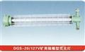 DGS20/127V  矿用荧光灯
