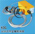 光纤式热金属检测器