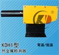 热金属检测器KDH1