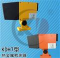 热金属检测器KDH7