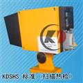 扫描式热金属检测器