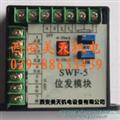 SWF-5位置发送模块